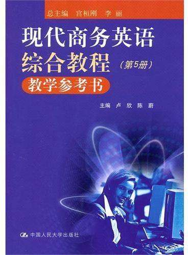 现代商务英语综合教程教学参考书(第5册)
