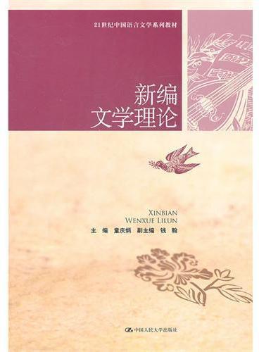 新编文学理论(21世纪中国语言文学系列教材)