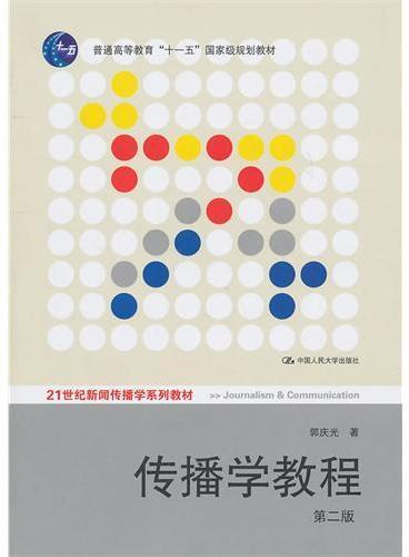 """传播学教程 第二版(21世纪新闻传播学系列教材;""""十一五""""国家级规划教材)"""
