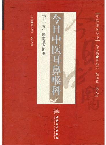 中医临床丛书——今日中医耳鼻喉科