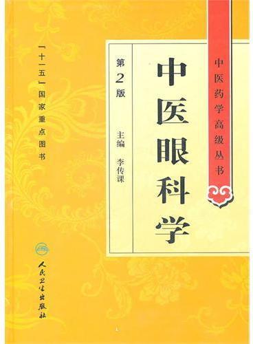中医药学高级丛书——中医眼科学(第2版)