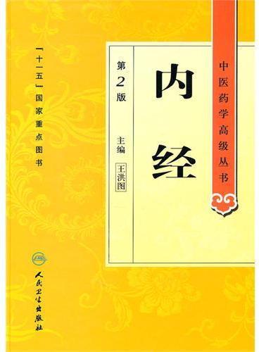 中医药学高级丛书——内经(第2版)