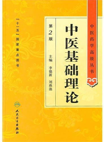 中医药学高级丛书——中医基础理论(第2版)