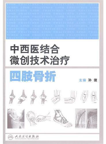 中西医结合微创技术治疗四肢骨折