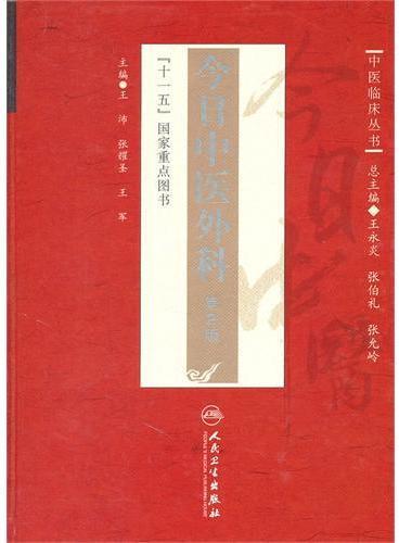 中医临床丛书——今日中医外科