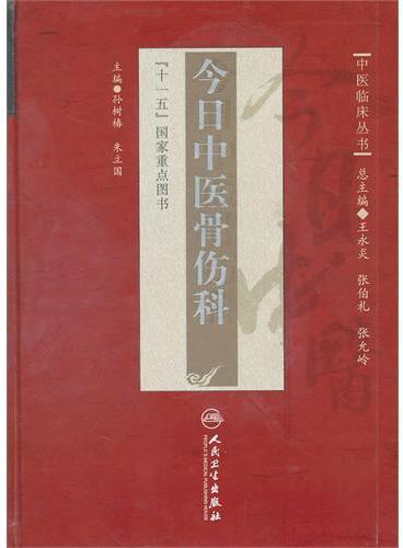 中医临床丛书——今日中医骨伤科