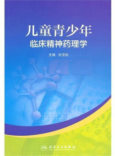 儿童青少年临床精神药理学