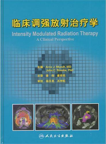 临床调强放射治疗学