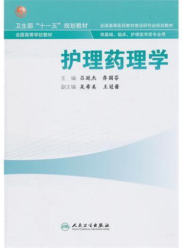 护理药理学(本科护理)