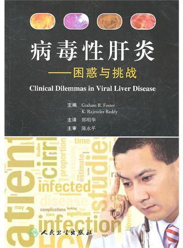 病毒性肝炎——困惑与挑战(翻译版)