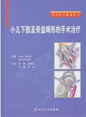 小儿下肢及骨盆畸形的手术治疗(翻译版)