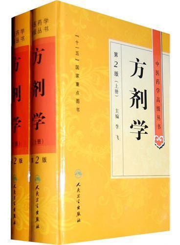 中医药学高级丛书——方剂学(上下)(第2版)