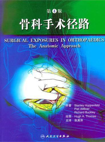骨科手术径路(翻译版)