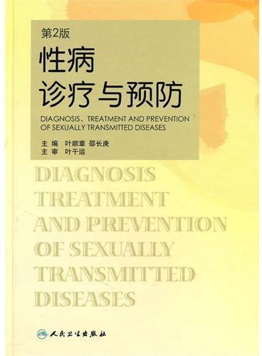 性病诊疗与预防(第2版)