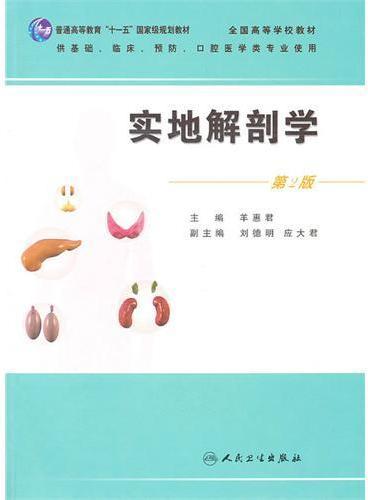 实地解剖学(本科创新教材)(第2版)