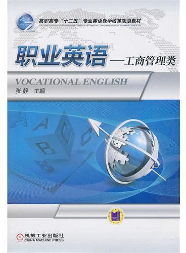 职业英语——工商管理类