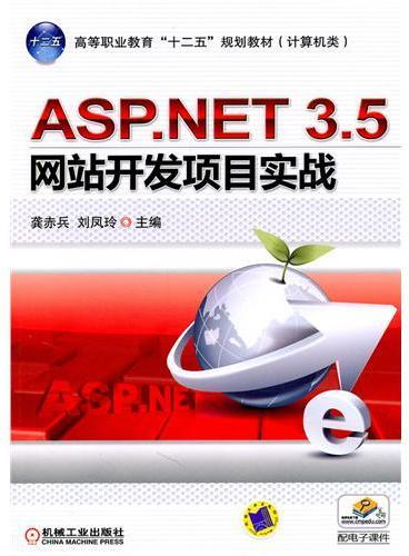 ASP.NET3.5网站开发项目实战
