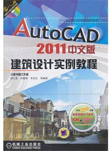 AutoCAD 2011中文版 建筑设计实例教程(附光盘)