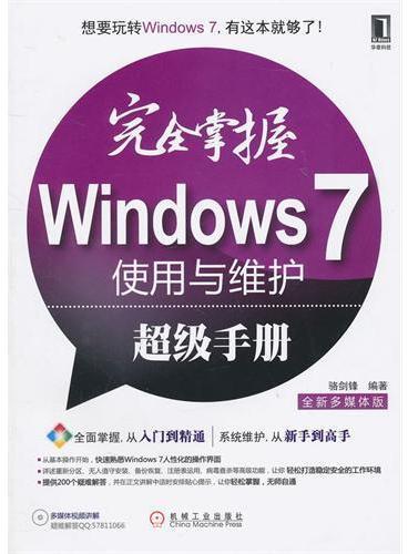 完全掌握Windows7使用与维护超级手册(附光盘)