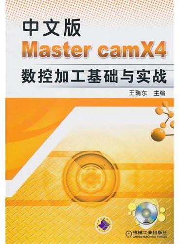 中文版Master camX4数控加工基础与实战(含盘)