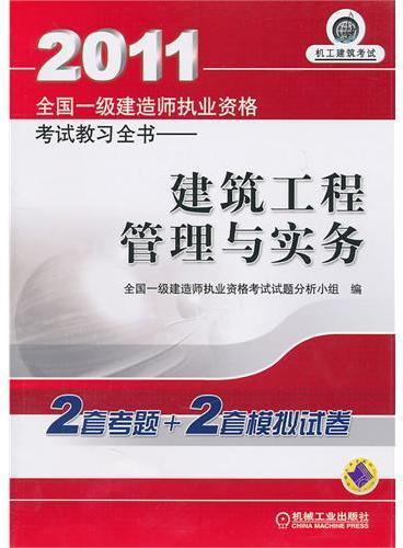 2011 建筑工程管理与实务