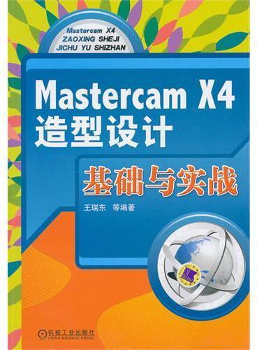 Mastercam X4造型设计基础与实战(含盘)