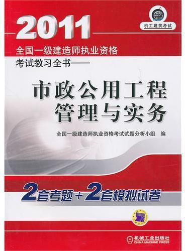 2011 市政公用工程管理与实务