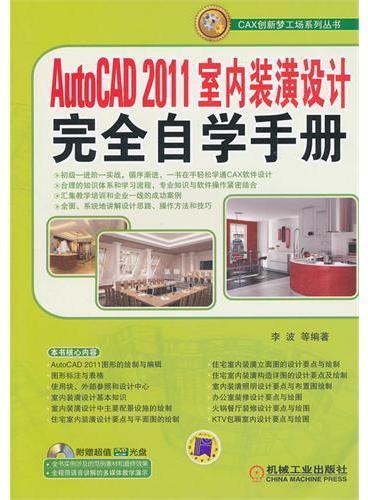 AutoCAD 2011室内装潢设计完全自学手册(含盘)
