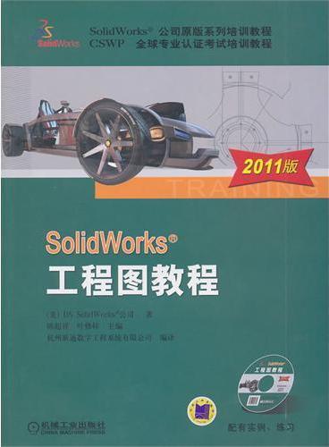 SolidWorks 工程图教程(2011版)(含盘)