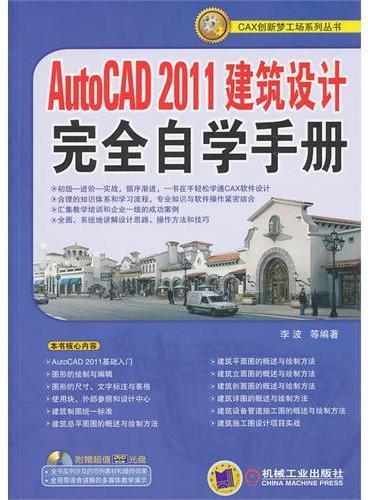 Auto CAD 2011建筑设计完全自学手册(含盘)