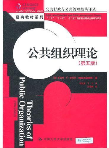 公共组织理论(第五版)(公共行政与公共管理经典译丛·经典教材系列)