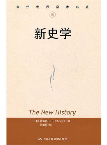 新史学(当代世界学术名著)