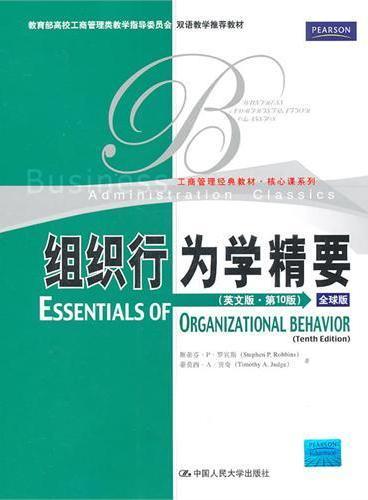 组织行为学精要(英文版·第10版)(工商管理经典教材·核心课系列;双语教学推荐教材)