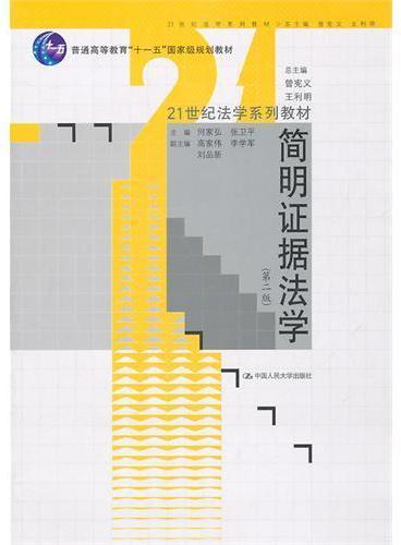 """简明证据法学(第二版)(21世纪法学系列教材;""""十二五""""国家级规划教材)"""