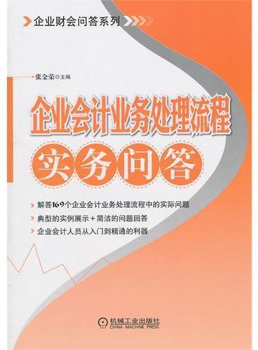 企业会计业务处理流程实务问答
