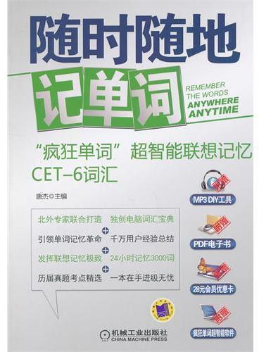 随时随地记单词:CET-6词汇 超智能联想记忆(赠1CD)