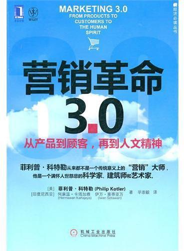 营销革命3.0:从产品到顾客,再到人文精神(新营销·蓝狮子2011年最佳营销类图书,社会化媒体必看10本书之一)