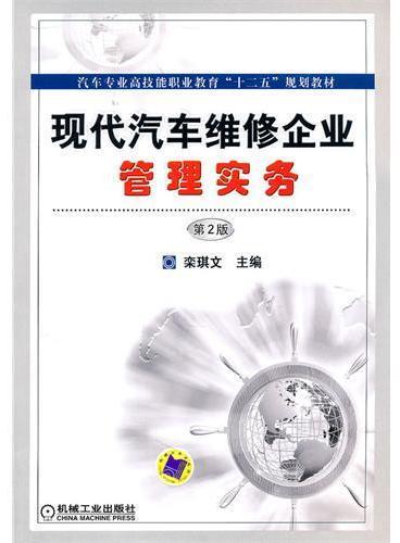 现代汽车维修企业管理实务(第二版)