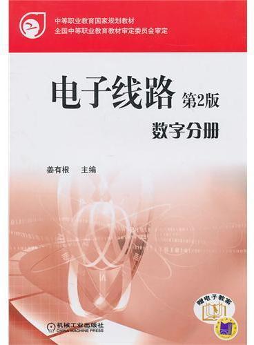 电子线路 第二版 数字分册