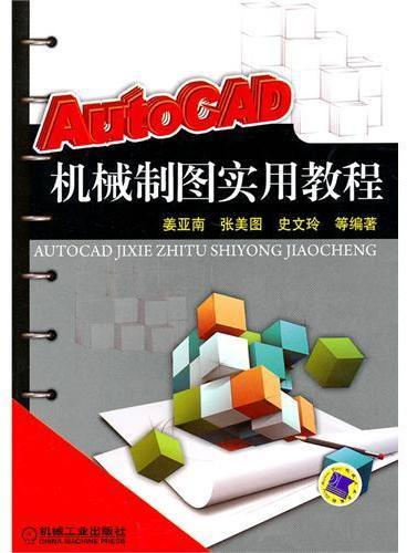 AutoCAD机械制图实用教程