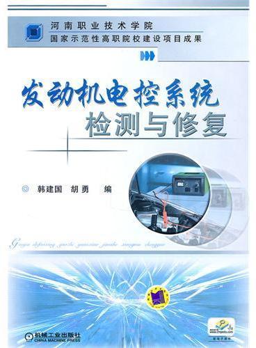 发动机电控系统检测与修复