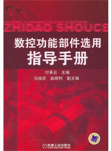 数控功能部件选用指导手册