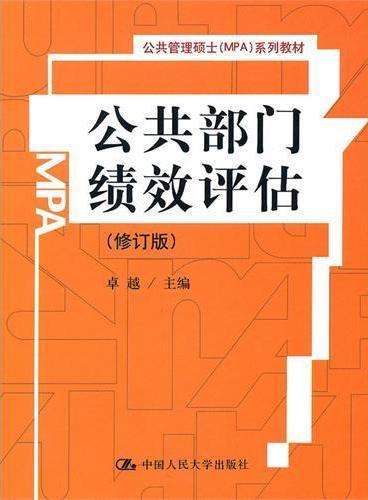 公共部门绩效评估(修订版)(公共管理硕士(MPA)系列教材)