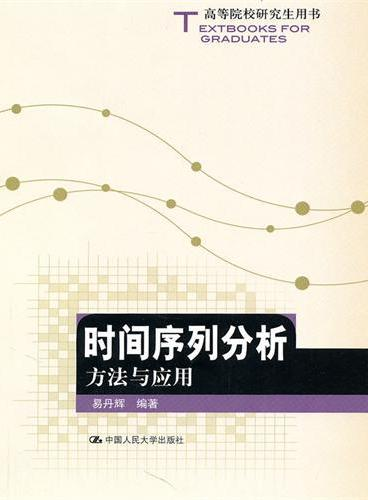 时间序列分析:方法与应用(高等院校研究生用书)
