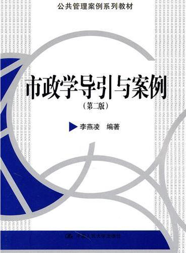 市政学导引与案例(第二版)(公共管理案例系列教材)