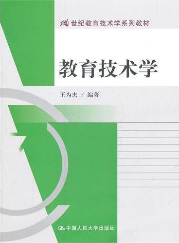 教育技术学(21世纪教育技术学系列教材)