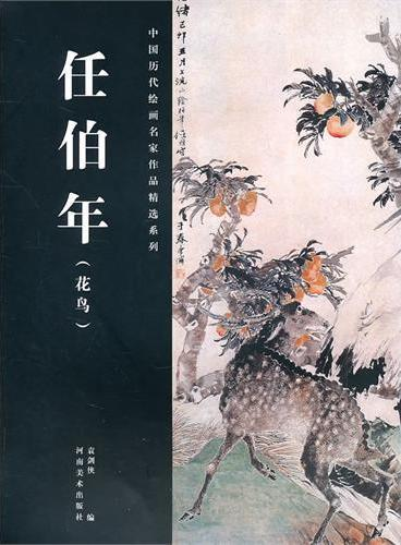中国历代绘画名家作品精选系列·任伯年(花鸟)