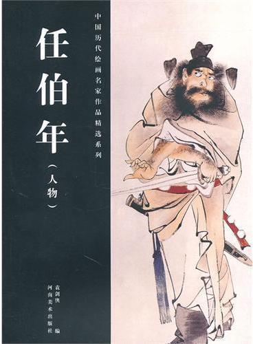 中国历代绘画名家作品精选系列·任伯年(人物)