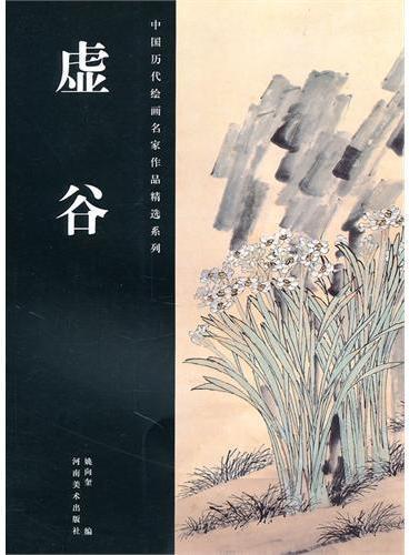 中国历代绘画名家作品精选系列·虚谷