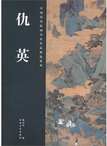 中国历代绘画名家作品精选系列·仇英